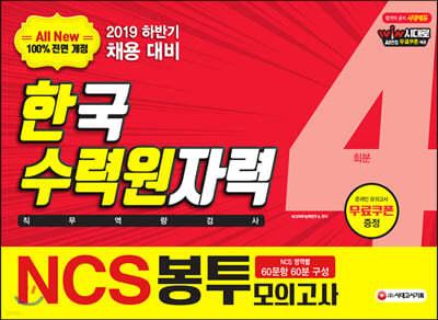 2019 하반기 All-New NCS 한국수력원자력 직무역량검사 봉투모의고사 4회분