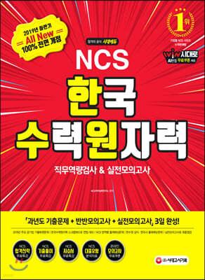 2019 하반기 All-New  NCS 한국수력원자력 직무역량검사&실전모의고사