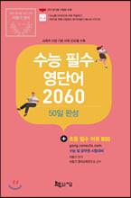2020 수능 필수 영단어 2060 : 50일 완성