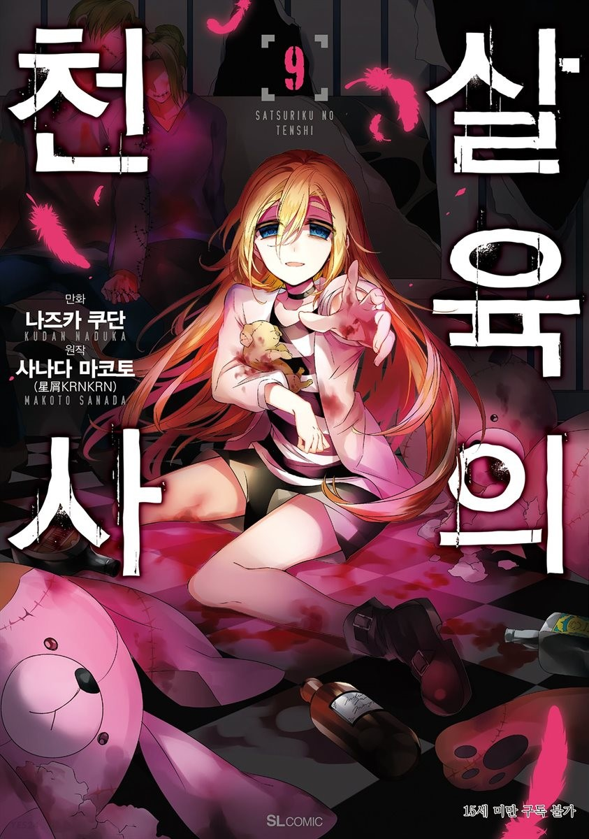 살육의 천사 (코믹) 09권