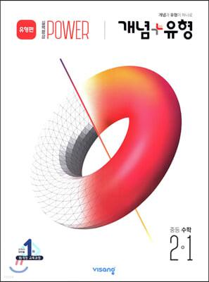 개념+유형 중등수학 2-1 실력향상 파워 유형편 (2020년)
