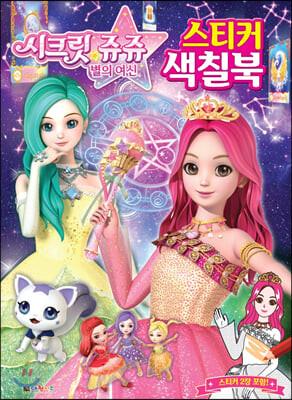시크릿 쥬쥬 별의 여신 스티커 색칠북