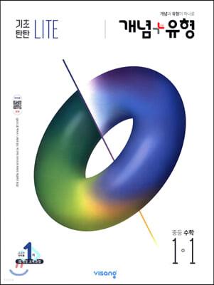 개념+유형 중등수학 1-1 기초탄탄 라이트 (2020년)