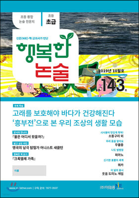 행복한 논술 초등학생용 초급 143호