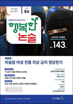 행복한 논술 초등학생용 중급 143호