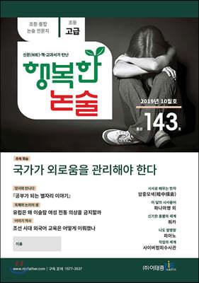 행복한 논술 초등학생용 고급 143호