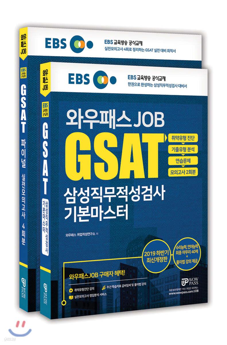 2019 하반기 EBS 와우패스JOB GSAT 삼성직무적성검사 기본마스터+FINAL 실전모의고사 4회분 세트