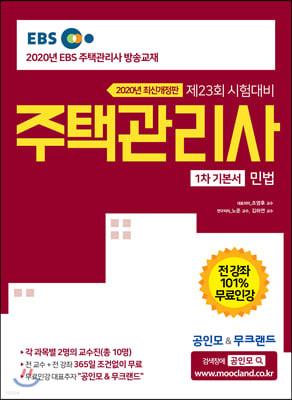 2020 EBS 공인모&무크랜드 주택관리사 기본서 1차 민법