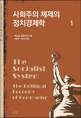 사회주의 체제의 정치경제학 1