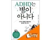 [북러닝]ADHD는 병이 아니다:2.부모 역할 훈련의 시작