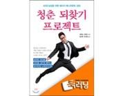 [북러닝]청춘 되찾기 프로젝트:2.지방을 태우자! 빈모와 탈모를 막자!