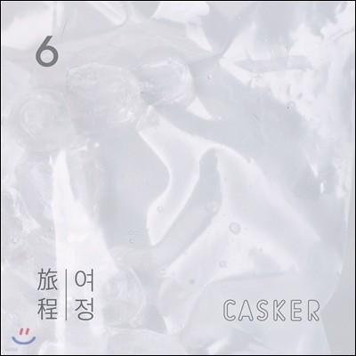 캐스커 (Casker) 6집 - 여정 (旅程)