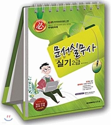 2013 필 문서실무사 2급 실기
