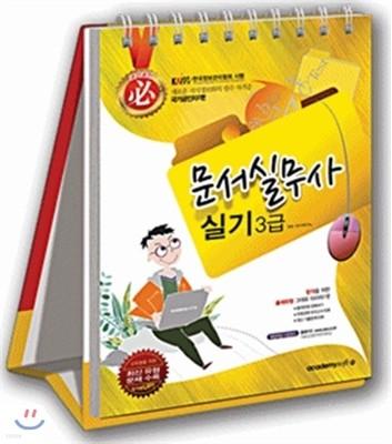 2013 필 문서실무사 3급 실기