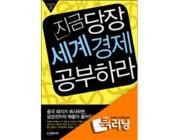 [북러닝]지금 당장 세계경제 공부하라:4.한국경제의 도전과 과제