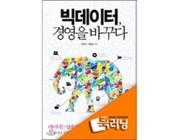 [북러닝]빅데이터, 경영을 바꾸다 패키지 (1~4강)