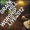 Grace Hill Worship Live 2012: ����