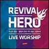 Revival Hero Live Worship 2012: �ִ��� ���� ���̺� ����