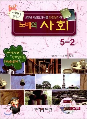 노배역 사회 5-2 (2012년)
