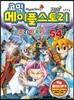 코믹 메이플스토리 오프라인 RPG 54