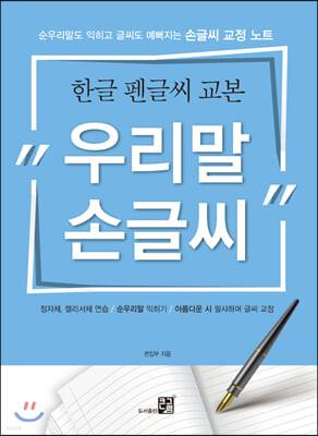 한글 펜글씨 교본 우리말 손글씨