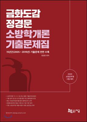 2020 금화도감 정경문 소방학개론 기출문제집