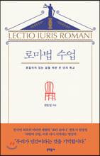 [예약판매] 로마법 수업