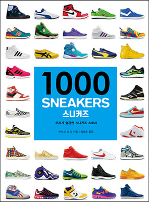 1000 SNEAKERS 스니커즈