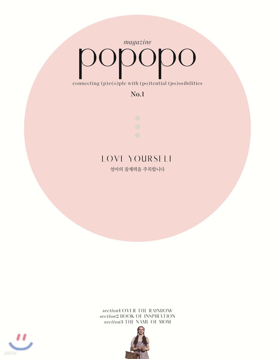 포포포 매거진 POPOPO Magazine (계간) : Issue No.01 [2019]
