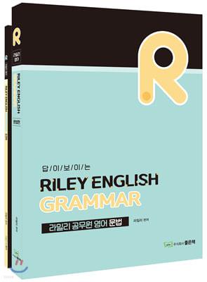 라일리 공무원 영어 문법