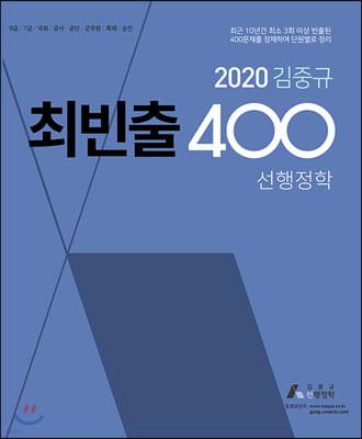 2020 김중규 최빈출 400 선행정학