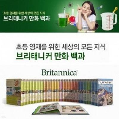 브리태니커 만화백과 50권세트 브리태니커 백과사전