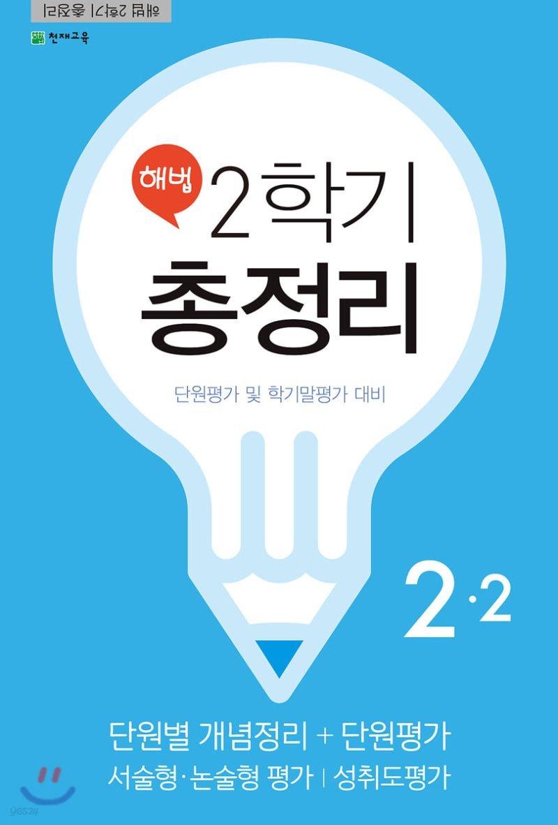 해법 2학기 총정리 2-2 (8절)(2019년)