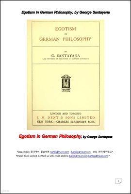 독일철학에서 에고티즘 (Egotism in German Philosophy, by George Santayana)