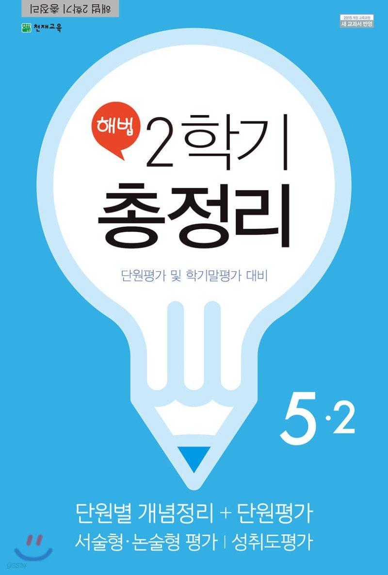해법 2학기 총정리 5-2 (8절)(2019년)