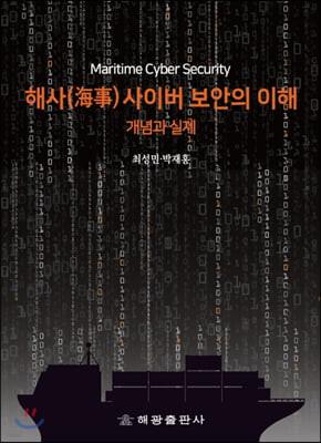 해사 사이버 보안의 이해