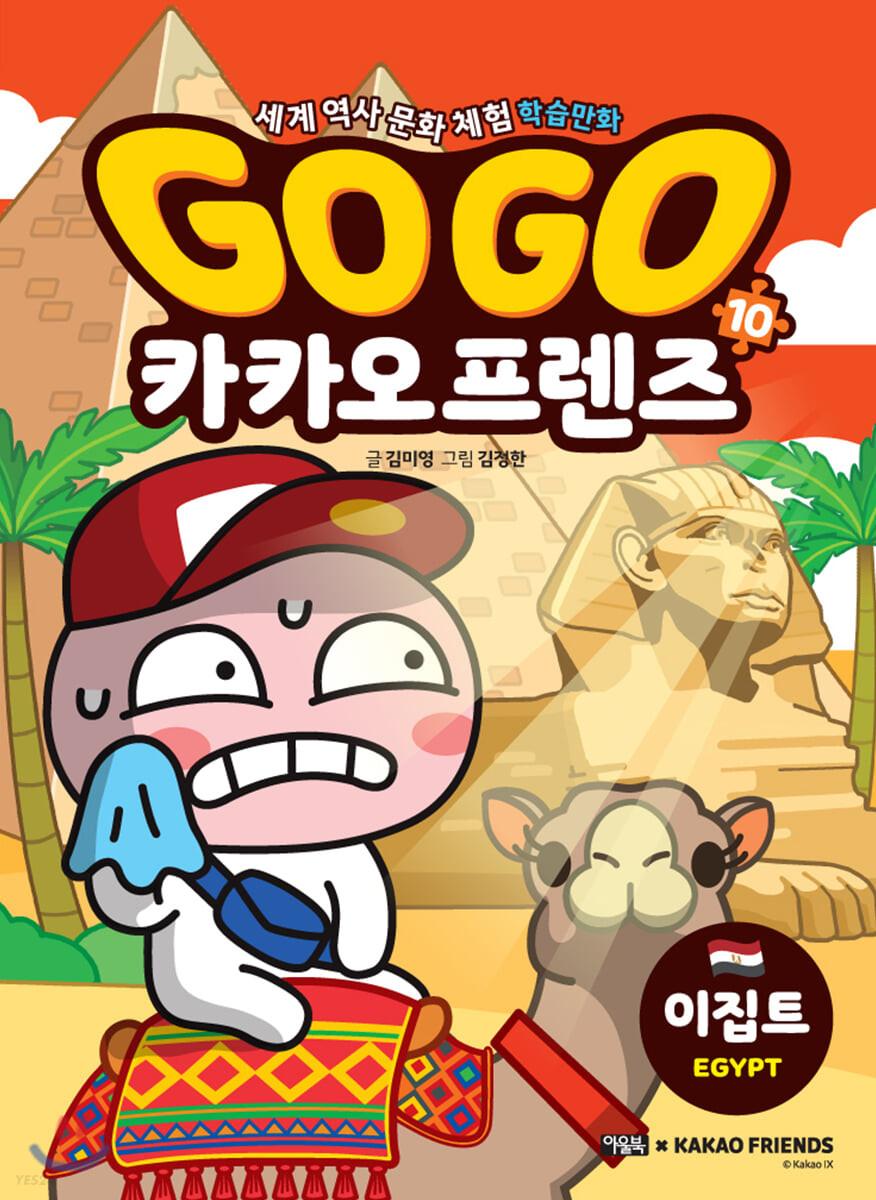 Go Go 카카오프렌즈 10