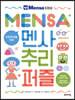 초등학생을 위한 멘사 추리 퍼즐