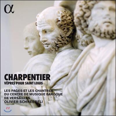 Olivier Schneebeli 샤르팡티에: 성 루이를 위한 저녁기도 (Marc-Antoine Charpentier: Vepres pour Saint Louis)