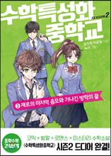 수학특성화중학교 시즌 2. 3