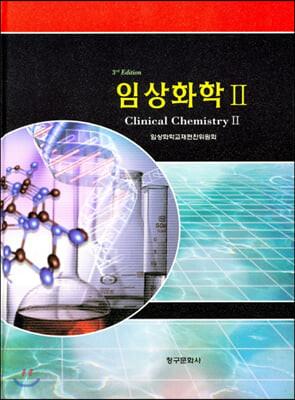 임상화학 2