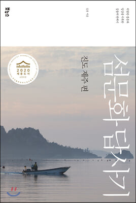 섬문화 답사기 진도·제주편