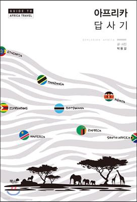 아프리카 답사기