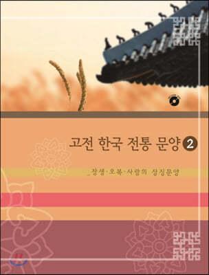 고전 한국 전통 문양. 2: 장생, 오복, 사랑의 상징문양