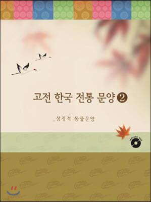 고전 한국 전통 문양. 2: 상징적 동물문양