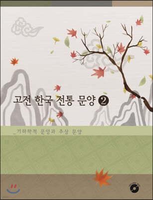 고전 한국 전통 문양. 2: 기하학적 문양과 추상 문양