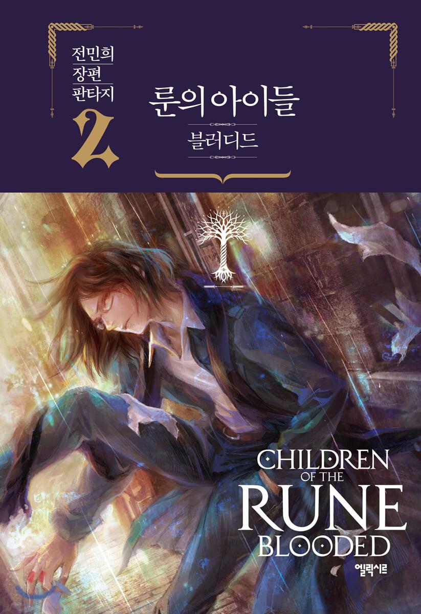 룬의 아이들 - 블러디드 2