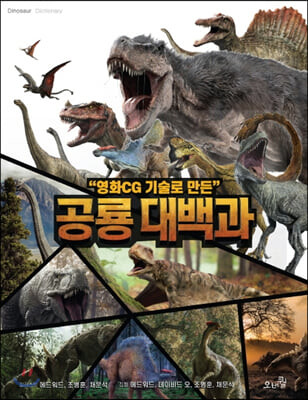 영화 CG 기술로 만든 공룡 대백과