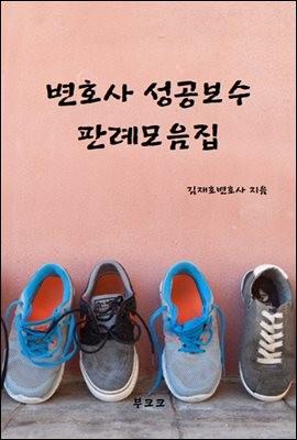 변호사 성공보수 민사소송 판례모음집
