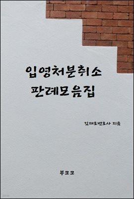 입영처분취소 판례모음집